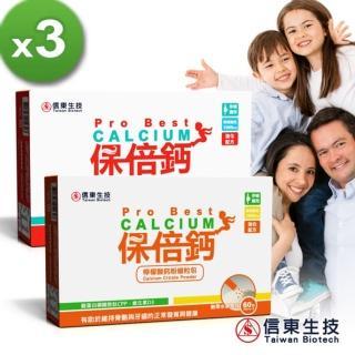 【信東生技】保倍鈣檸檬酸鈣細粒粉6入組(牛奶優格3+熱帶水果3)