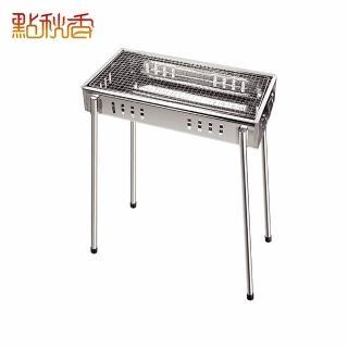 【點秋香】夏威夷600不鏽鋼高腳碳烤爐(烤肉架)