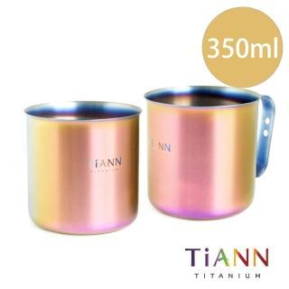 【TiANN 鈦安餐具】鈦杯 純鈦輕巧杯 極光350ml(2入組)