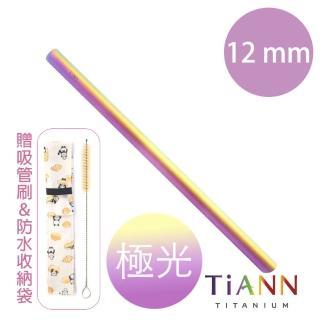 【TiANN 鈦安餐具】純鈦吸管 素面極光 單支(12mm)