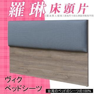 【HOME MALL-羅琳時尚靠枕型】雙人5尺床頭片