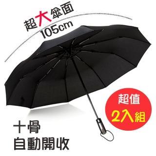 全自動十骨超大防風兩用折疊傘/2入(CS-UB02)