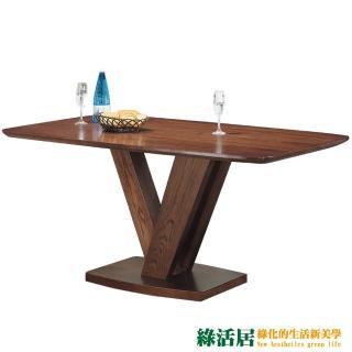 【綠活居】摩加   時尚5.3尺實木餐桌(不含餐椅)