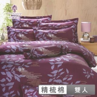 【巴麗維亞】東京魅力(頂級雙人活性精梳棉六件式床罩組台灣精製多色任選)
