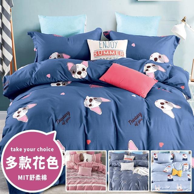 【GiGi居家寢飾生活館】舒柔棉6尺雙人加大床包兩用被組MIT台灣製造(磨毛
