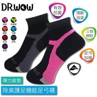 DR.WOW足弓氣墊支撐除臭機能襪8雙-女