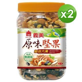 【義美】原味堅果-綜合六果(360公克)*2罐