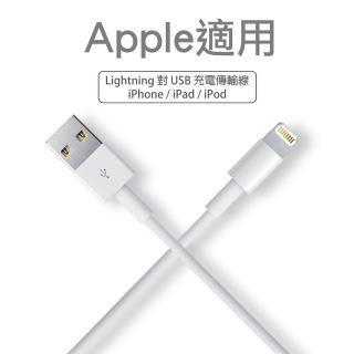 【Apple適用】iPhone / iPad / Lightning 8pin 充電線 iOS 6以上都適用(單入)