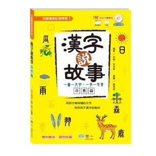 【世一】漢字說故事Ⅰ自然篇(附導讀CD)