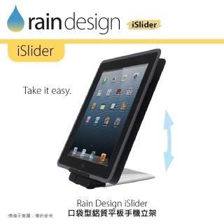 【Rain Design】iSlider 口袋型鋁質平板手機立架(手機/平板適用)