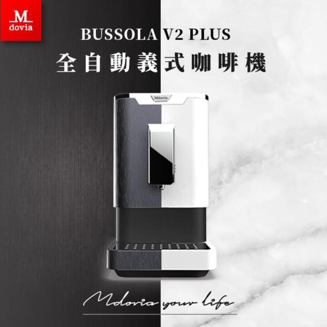 【Mdovia】Bussola V2 Plus 可濃度記憶(全自動義式咖啡機)