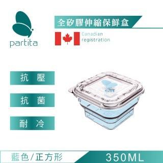 【加拿大帕緹塔Partita】全矽膠伸縮保鮮盒(350ml/ 正方形/ 藍色)