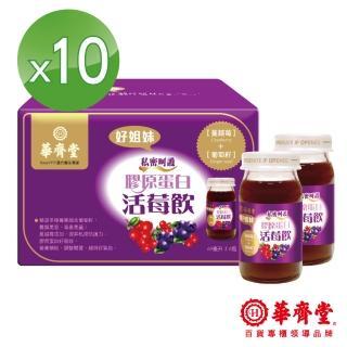 華齊堂膠原蛋白活莓飲超值組