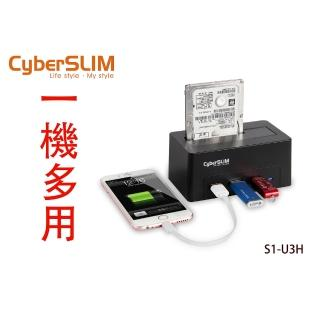 【CyberSLIM】S1-U3H 6G 2.5吋/3.5吋外接硬碟座 帶USB3.0HUB