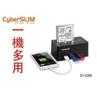 【CyberSLIM】S1-U3H