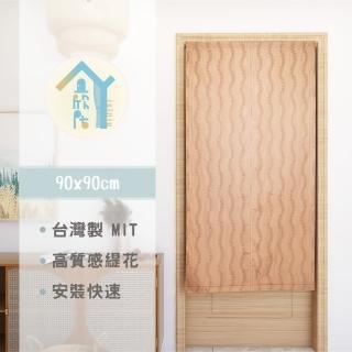 【宜欣居傢飾】寶島曼波/卡其-緹花精緻門簾W90cm*H90cm(YX92001-1)