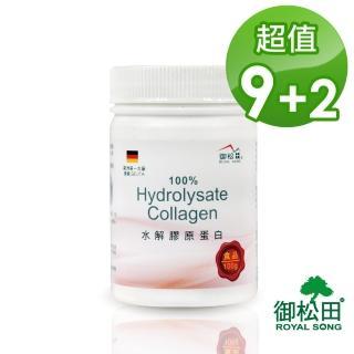 【買9送2】御松田水解膠原蛋白粉末(共11罐,100g/罐)