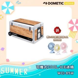 【DOMETIC】可攜式COOL-ICE 冰桶(WCI-85W)