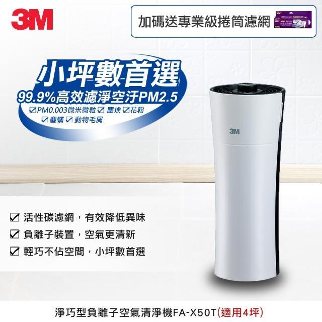【3M】淨呼吸空氣清淨機 淨巧型-4坪(FA-X50T) -送專業級捲筒濾網
