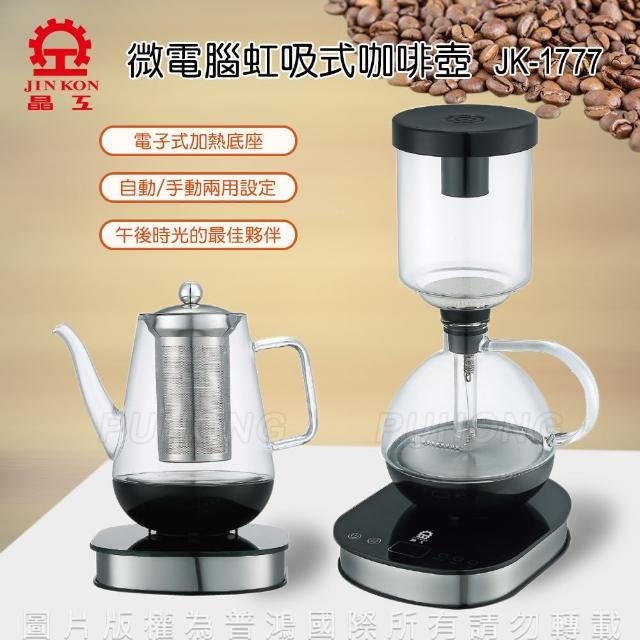 【《晶工牌》虹吸式電咖啡壺+養生壺】(JK-1777)