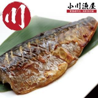 【買一送一小川漁屋】大尺寸薄鹽挪威鯖魚一夜干5片(230G/片+-10%純重無紙板買一送一共10片)