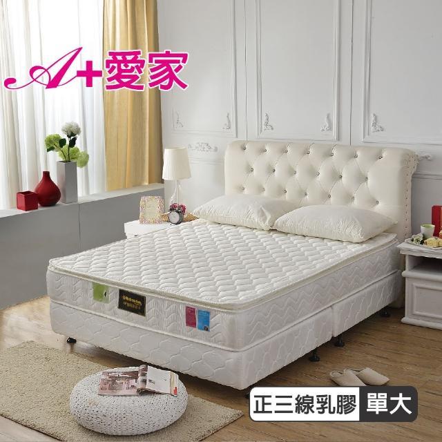 【A+愛家】正三線-乳膠抗菌-防潑水蜂巢獨立筒床墊(單人3.5尺)
