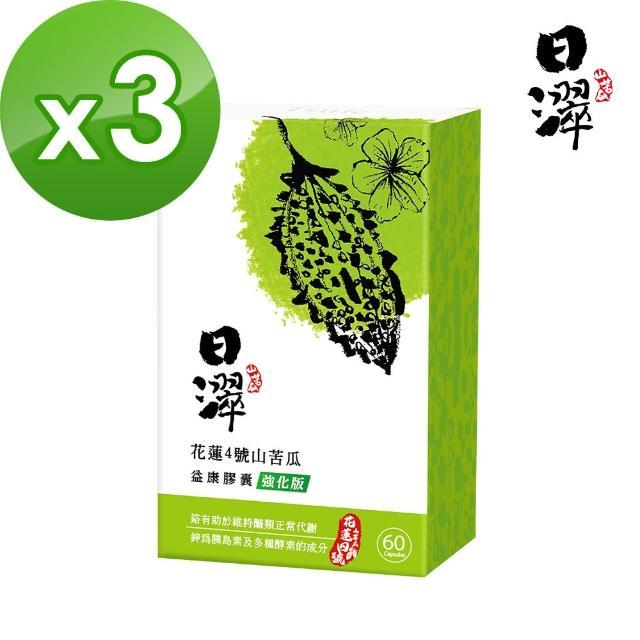 【日濢】花蓮4號山苦瓜益康膠囊(60顆/盒 )x3盒