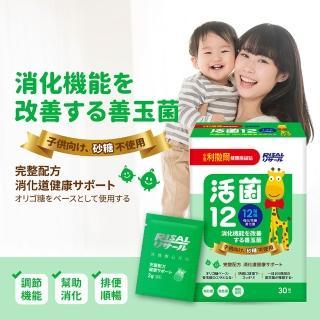 【小兒利撒爾】活菌12(30包)