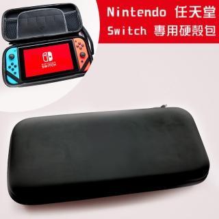 Nintendo 任天堂Switch副廠專用硬殼包(黑)