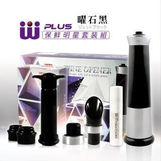 【台灣瓦特爾精緻酒器】WPlus-保鮮明星套裝組