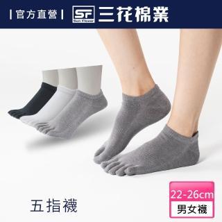 【Sun Flower三花】90度隱形五趾襪.襪子(男女適用/健康襪)