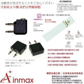 【Ainmax】搭飛機3.5mm耳機轉接頭