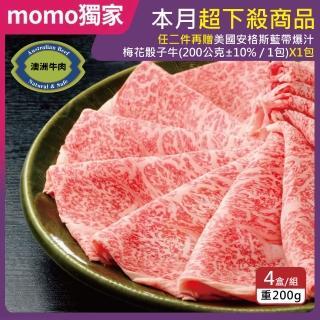 【勝崎生鮮-超值買1送1】澳洲日本種極鮮嫩M9+和牛壽喜烤片2盒組(200公克±10% / 1盒-買1送1共4盒)