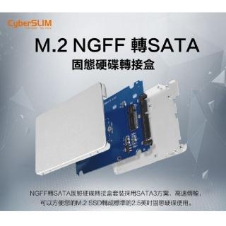 【CyberSLIM】M2S25 M.2 NGFF 轉 SATA 固態硬碟轉接盒(M.2 NGFF 轉 SATA 固態硬碟轉接盒)