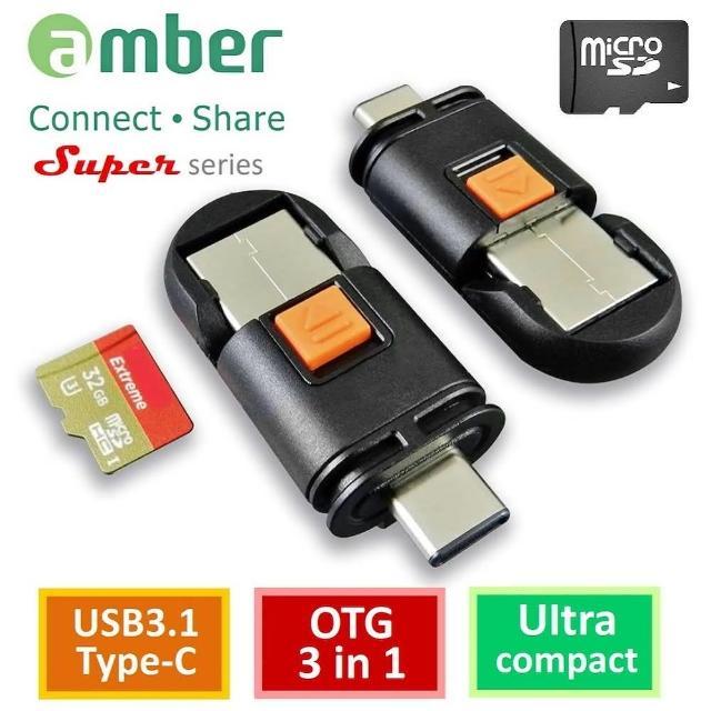 【amber 高傳輸】micro SD記憶卡 / USB 3.1 A公 / Type-C公三合一OTG(雙面接頭讀卡機)