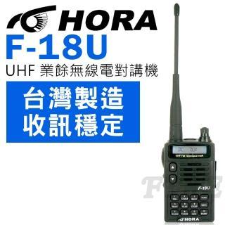 【週末下殺】HORA F-18U UHF 業餘無線電對講機