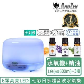 【ANDZEN】日系風格香氛負離子水氧機AZ-1168+贈澳洲5瓶單方精油10ml