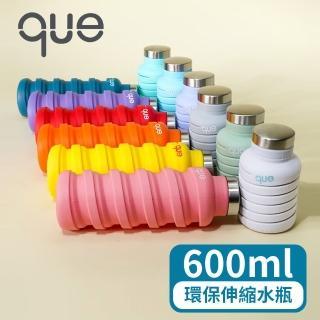 美國 que 環保伸縮水瓶/600ml(安全矽膠水瓶)