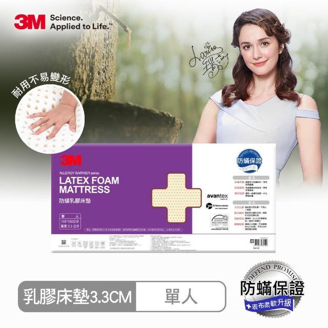 【3M】95%高純度馬來西亞天然乳膠床墊3.3CM-單人3.5x6.2/