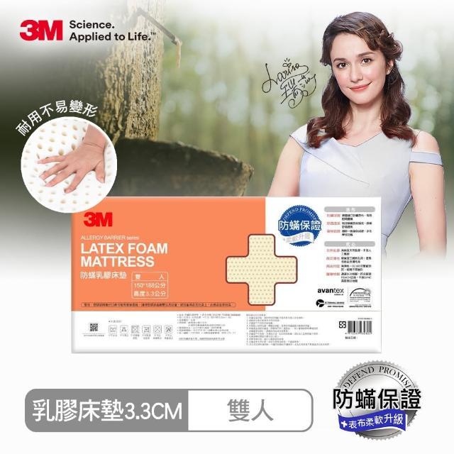 【3M】95%高純度馬來西亞天然乳膠床墊3.3CM-雙人5x6.2/