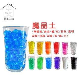 【蔬菜工坊001-A17】魔晶土.水晶土10公克裝(魔晶球.水晶球)/