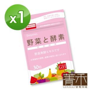 【菁禾GENHAO】野菜酵素 1袋(30粒/袋)
