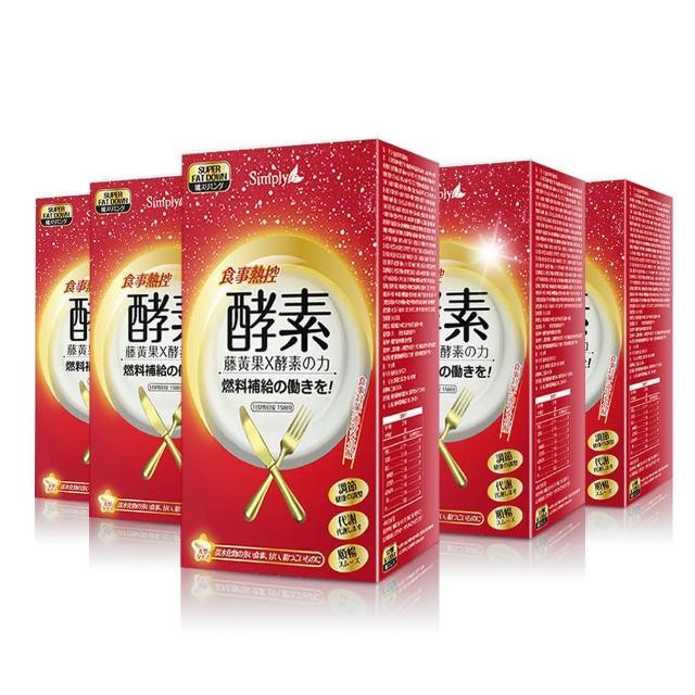 【Simply】食事熱控酵素錠(30錠)5盒