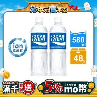 【寶礦力水得】運動飲料580mlx2箱(共48入)