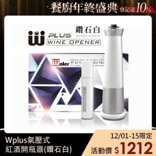 【台灣瓦特爾精緻酒器】Wplus氣壓式紅酒開瓶器(鑽石白)