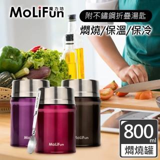 【MoliFun魔力坊】316不鏽鋼輕量真空保鮮保溫悶燒罐/悶燒杯(800ml)