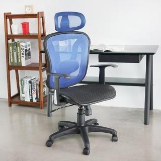 【完美主義】透氣T扶手電腦椅/辦公椅(六色可選)
