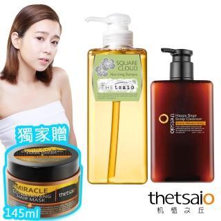 【thetsaio 機植之丘】頭皮保養保濕升級2+1組(快樂鼠尾草潔淨液X1+修護養髮洗髮乳+贈髮膜X1)