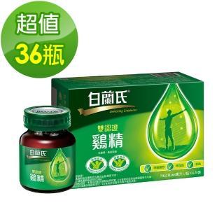 【白蘭氏】雙認證雞精36瓶(70g/瓶)