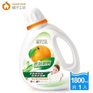 【橘子工坊】天然濃縮洗衣精-低敏親膚(1800ml)